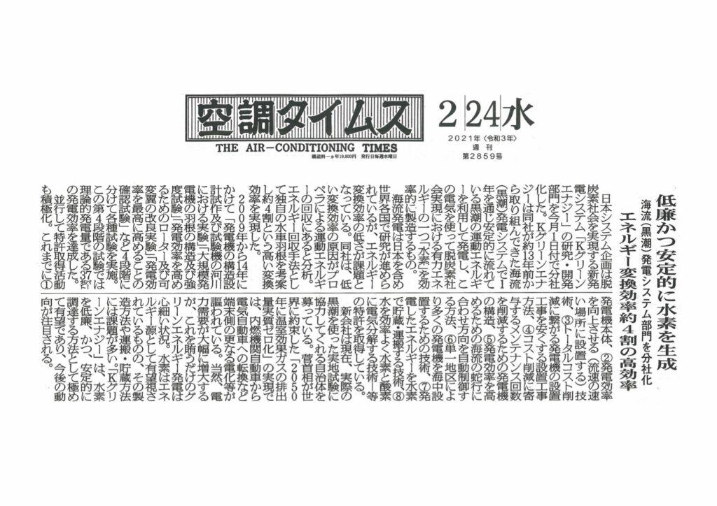2021年2月24日「空調タイムス」